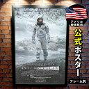 【映画ポスター】 インターステラー クリストファー・ノーラン /インテリア おしゃれ フレームなし /REG-DS