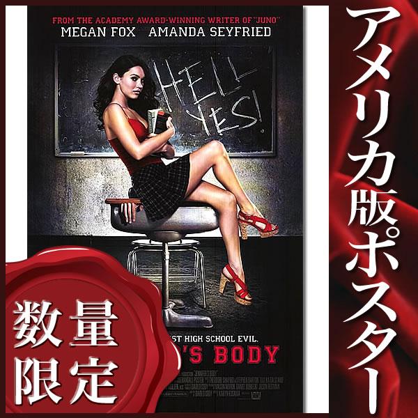 【セクシーポスター】 ジェニファーズボディ (ミーガンフォックス) /DS