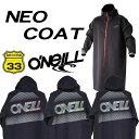 選べる3色 2017モデル O'NEILL NEO COAT オニール ネオコート 正規品