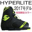 ウェイクボード ブーツ ハイパーライト 2017 HYPERLITE WAKEBOARD REMIX BOOT YELLOW