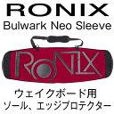 ウェイクボード ロニックス ボードカバー 2017 RONIX Bulwark Neo Sleeve