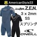 ウェットスーツ オニール 2017モデル ★O'NEILL★男性用 正規品 MEN'S SUPER FREAK ZEN SS スプリング 3mm×2mm