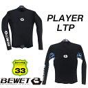 選べる2色 2017 BEWET ビーウェット 男性用 ウェットスーツ バックジップ 長袖 タッパー ジャケット BE WET PLAYER 2mm LTP