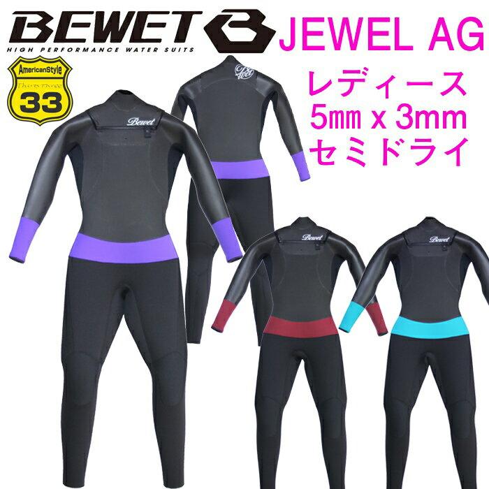 最新2017-18モデル 数量限定モデル 女性用 BeWet JEWEL AG TITAN-THERMO JFLAP-2W 5mm×3mm