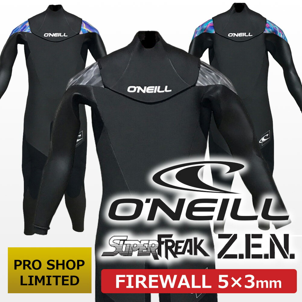 リキッドカラー3色 2018モデル ★O'NEILL★正規品 SUPER FREAK ZEN SPECIAL EDITION FULL SUITS 5mm × 3mm