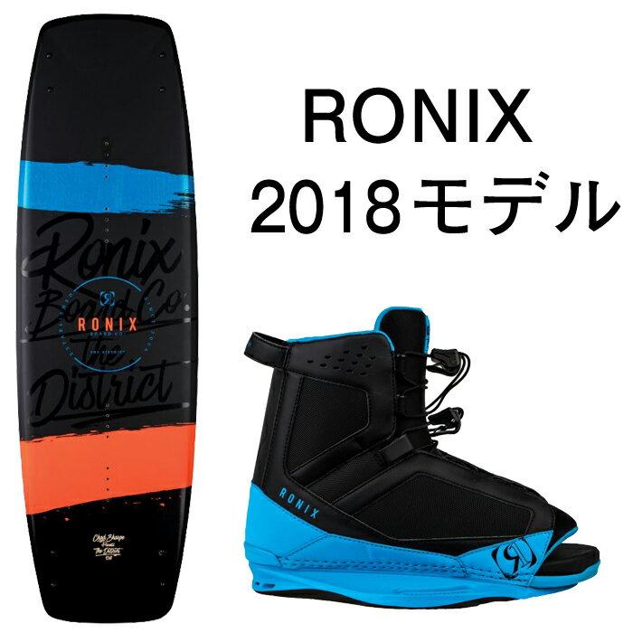 ウェイクボード ロニックス セット 2018 RONIX DISTRICT + DISTRICT BOOT
