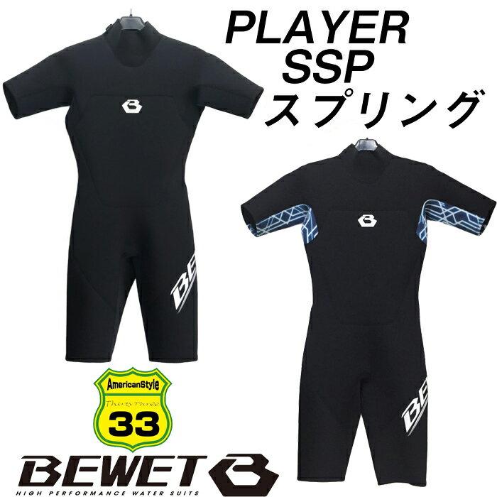 選べる2色 2018 BEWET ビーウェット 男性用 ウェットスーツ バックジップ 半袖 スプリング BE WET PLAYER 2mm SSP