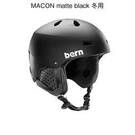 スキー スノーボード ヘルメット 19/20モデル bern バーン Macon matte black
