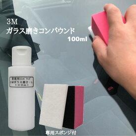 業務用 3M スリーエム コンパウンド ガラス磨きーL 小分け 100ml ガラスキズ 油膜除去