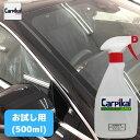 【業務用】 お試しサイズ カーピカル ガラスクリーナー (500ml) 無色透明 特殊酵素配合 除菌 清掃