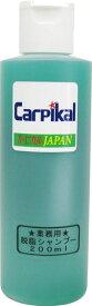 カーピカル 脱脂シャンプー 200ml[原液] 全色対応 車用品 洗車 メンテナンス用品 ボディ洗浄・ケア用品 カーシャンプー