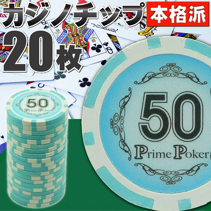 送料無料 本格カジノチップ50が20枚 プライムポーカーカジノチップ ポーカーチップ 遊べるポーカーカジノチップ 雰囲気出るポーカーチップ Ag024