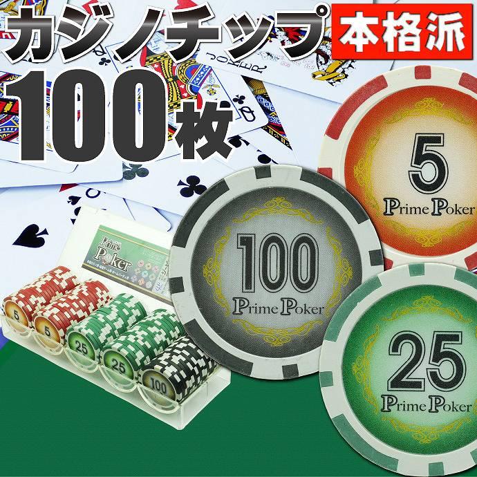 送料無料 本格カジノチップ100枚セットB プライムポーカーカジノチップ ポーカーチップ 遊べるポーカーカジノチップ 雰囲気出るポーカーチップ Ag030
