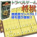 送料無料 将棋トラベルゲーム ゲームはふれあいマグネット式 誰でも遊べる将棋ボードゲーム 楽しい将棋ボードゲーム …