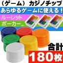 送料無料 カジノチップ ゲームチップ 6色計180枚 専用ケース付 ルーレットゲームやポーカーなど色々使えるゲームチップ Ag044