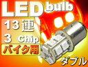 送料無料 バイク用S25(BAY15d)/G18ダブル球LEDバルブ13連レッド1個 3ChipSMD S25(BAY15d)/G18 LEDバルブ 高輝度S2...