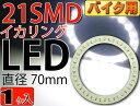 送料無料 バイク用21連LEDイカリングSMDタイプ直径70mmホワイト1個 高輝度LED イカリング 明るいLEDイカリング 爆光LEDイカリング as445