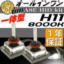 送料無料 ASEオールインワンHIDキットH11 35W8000K 1年保証付のHIDキット H11 高品質HID キット H11 日本語取説付HIDキット H...