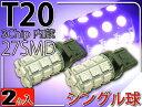 送料無料 T20シングル球LEDバルブ27連パープル2個 3ChipSMD T20 LEDバルブ 高輝度T20 LEDバルブ 明るいT20 LEDバルブ ウェッ...