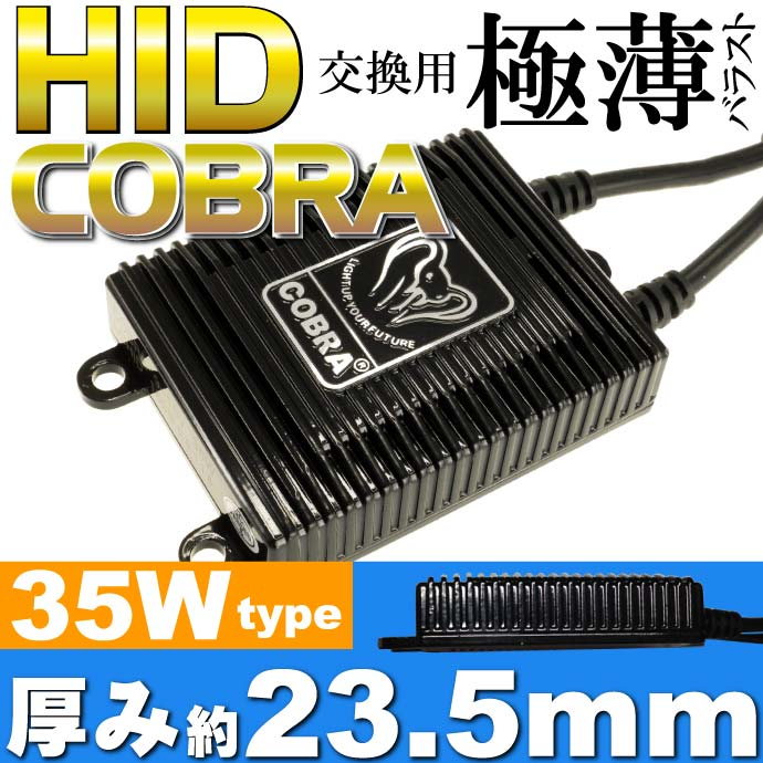 SALE 送料無料 COBRA HIDバラスト薄型35W 交換用1個 HID デジタルバラスト 高性能バラスト 防水バラスト as6035coba35