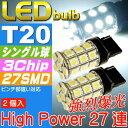送料無料 T20シングル球LEDバルブ27連ホワイト2個 3ChipSMD T20 LEDバルブ 高輝度T20 LEDバルブ 明るいT20 LEDバルブ ウェッ...