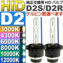 送料無料 D2C/D2S/D2R HIDバルブ 純正交換用HID D2バルブ2本入 35WHID D2 3000K/4300K/6000K/8000K/1000...