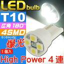 送料無料 T10 LEDバルブ4連ホワイト1個 高輝度SMD T10 LED バルブ 明るいT10 LED バルブ ウェッジ球 T10 LEDバルブ sa…