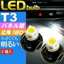 送料無料 T3 LEDバルブホワイト2個 T3 LEDメーター球パネル球 高輝度SMD T3 LEDメーター球パネル球 明るいT3 LED バル…