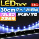 送料無料 LEDテープ12連30cm 正面発光LEDテープホワイト1本 防水LEDテープ 切断可能なLEDテープ as189