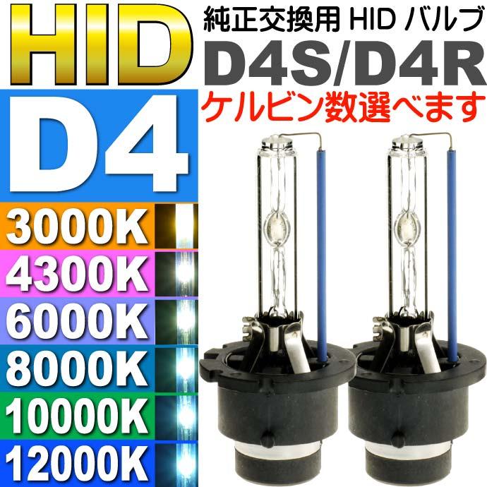 送料無料 D4C/D4S/D4R HIDバルブ 純正交換用HID D4バルブ2本入 35WHID D4 3000K/4300K/6000K/8000K/10000K/12000K HID D4バーナー HID D4バルブ sale as60554K