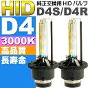 送料無料 D4C/D4S/D4R HIDバルブ D4 35W3000K HID D4純正交換用バーナー2本 HID D4バルブ HID D4バーナー as60553K