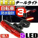 送料無料 自転車5LEDテールライト3種の点灯パターン自転車LEDライトレッド1個 夜間も安全自転車 LED ライト 明るい自転車LEDライト as20031