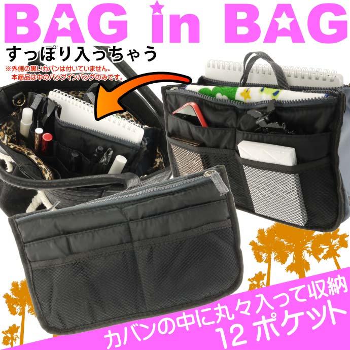 送料無料 バッグインバッグ黒 収納性抜群カバンに入るカバンバッグインバッグ おしゃれなバッグインバッグ カラフルバッグインバッグ as10008