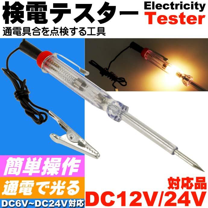 送料無料 検電テスター 通電時にランプが光る検電テスター DC12V/24V電気製品の故障時に検電テスター 簡単検査の検電テスター as1320