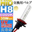 送料無料 ASE HID H8バーナー35W6000K HID H8バルブ1本 爆光HID H8バルブ 明るい交換用HID H8バーナー as9006bu6k