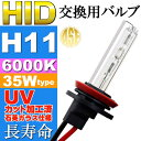 送料無料 ASE HID H11バーナー35W6000K HID H11バルブ1本 爆光HID H11バルブ 明るい交換用HID H11バーナー as9007b...