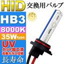 送料無料 ASE HID HB3バーナー35W8000K HID HB3バルブ1本 爆光HID HB3バルブ 明るい交換用HID HB3バーナー as9008b...