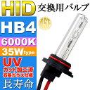 送料無料 ASE HID HB4バーナー35W6000K HID HB4バルブ1本 爆光HID HB4バルブ 明るい交換用HID HB4バーナー as9009b...
