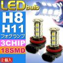 送料無料 18連LEDフォグランプH8/H11ホワイト2個 3ChipSMD LED H8/H11兼用 明るいフォグランプLED H8/H11 爆光LED H8...