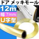 送料無料 メッキモールU字型ゴールド 幅7mm全長12mメッキモール ドア回りなどにメッキモール 色々使えるメッキモール as1075