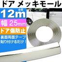 送料無料 メッキモール25mm全長12mメッキモール ドア回りプロテクターなどにメッキモール 色々使えるメッキモール as1085
