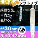 送料無料 光るクリスタルシフトノブ八角30cm透明 シャフト径8/10/12mm対応 綺麗に光るシフトノブ クリスタルがカッコイイシフトノブ as1475
