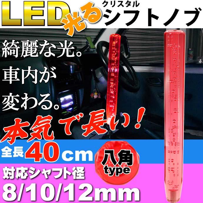 送料無料 光るクリスタルシフトノブ八角40cm赤色 シャフト径8/10/12mm対応 綺麗に光るシフトノブ クリスタルがカッコイイシフトノブ as1491