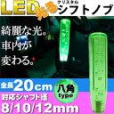 送料無料 光るクリスタルシフトノブ八角20cm緑色 シャフト径8/10/12mm対応 綺麗に光るシフトノブ クリスタルがカッコイイシフトノブ as1494