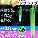 送料無料 光るクリスタルシフトノブ八角30cm緑色 シャフト径8/10/12mm対応 綺麗に光るシフトノブ クリスタルがカッコイイシフトノブ as1496