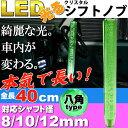 送料無料 光るクリスタルシフトノブ八角40cm緑色 シャフト径8/10/12mm対応 綺麗に光るシフトノブ クリスタルがカッコイイシフトノブ as1498