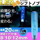 送料無料 光るクリスタルシフトノブ八角20cm青色 シャフト径8/10/12mm対応 綺麗に光るシフトノブ クリスタルがカッコイイシフトノブ as1501