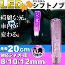 送料無料 光るクリスタルシフトノブ八角20cm紫色 シャフト径8/10/12mm対応 綺麗に光るシフトノブ クリスタルがカッコイイシフトノブ as1508