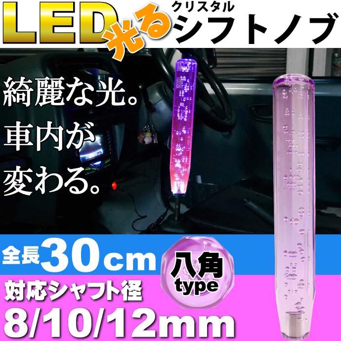 送料無料 光るクリスタルシフトノブ八角30cm紫色 シャフト径8/10/12mm対応 綺麗に光るシフトノブ クリスタルがカッコイイシフトノブ as1510