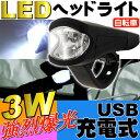 送料無料 USB充電式 自転車LEDライト 黒 3W SMD防滴仕様自転車LEDライト 充電式電池交換不要 自転車 LEDライト 便利な自転車LEDライト as...